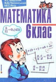 Математика 6 клас Мерзляк, Полонський 2006