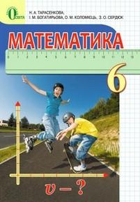 Математика 6 клас Тарасенкова, Богатирьова