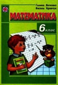 Математика 6 клас Янченко, Кравчук