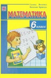 Математика 6 класc Янченко, Кравчук