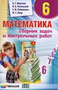 Сборник задач и контрольных работ, Математика 6 класс Мерзляк
