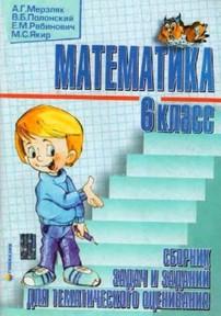 Сборник задач и заданий Математика 6 класс Мерзляк