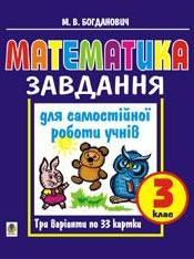 Математика, Завдання для самостійної роботи учнів 3 клас Богданович