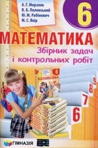 Збірник задач і контрольних робіт, Математика 6 клас Мерзляк