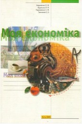 Моя економіка 8 клас Кириленко, Крупська