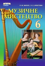 Музичне мистецтво 6 клас Масол, Аристова