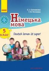 Німецька мова 5 клас Сотникова, Гоголєва (5 рік)