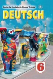 Німецька мова 6 клас Горбач, Трінька