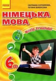 Німецька мова 6 клас Сотникова, Білоусова (2 рік)
