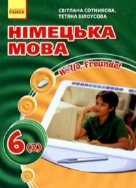 Німецька мова 6 клас Сотникова, Білоусова