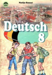 Німецька мова 8 клас Басай 2008 (4 рік)