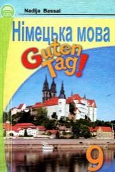 Німецька мова 9 клас. Басай Н.