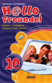 Німецька мова (H@llo, Freunde!) 10 клас. Сотникова С.І.