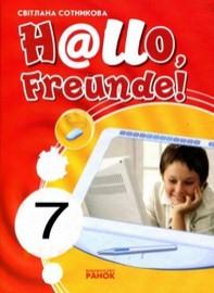 Німецька мова 7 клас Сотникова