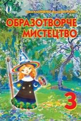Образотворче мистецтво 3 клас Калініченко, Сергієнко