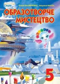 Образотворче мистецтво 5 клас Калініченко, Масол
