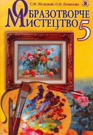 Образотворче мистецтво 5 клас Железняк, Ламонова