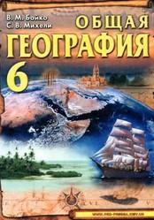 Общая география 6 класс Бойко, Михели