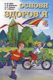 Основи здоров'я 4 клас Бібік, Бойченко
