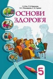 Основи здоров'я 5 клас Бех, Воронцова
