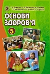 Основи здоров'я 5 клас Бойченко, Василенко