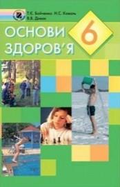 Основи здоров'я 6 клас Бойченко, Коваль