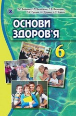 Основи здоров'я 6 клас Бойченко, Василашко