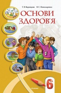 Основи здоров'я 6 клас Воронцова, Пономаренко