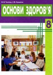 Основи здоров'я 8 клас Тагліна, Кузьміна