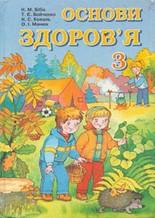 Основи здоров'я 3 клас Бібік, Бойченко