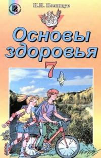 Основы здоровья 7 класс Полищук