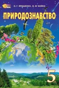 Природознавство 5 клас Ярошенко, Бойко