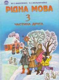 Рідна мова 3 клас Вашуленко (2 частина)