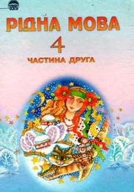 Рідна мова 4 клас Вашуленко, Дубовик (частина 2)