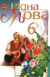 Рідна мова 6 клас Пентилюк, Гайдаєнко