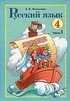 Русский язык 4 класс Малыхина (часть 1)