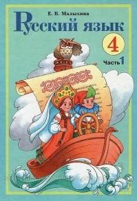 Русский язык 4 класс Малыхина (часть 2)