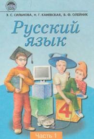 Русский язык 4 класс Сильнова, Каневская (часть 1)