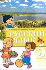 Русский язык 5 класс Быкова, Давидюк 2005