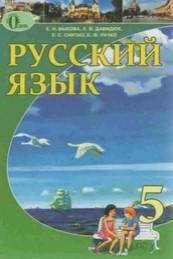 Русский язык 5 класс Быкова, Давидюк (рус.)