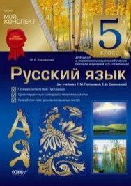 Русский язык 5 класс Коновалова (Мій конспект)