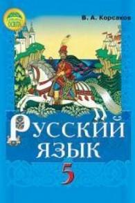 Русский язык 5 класс Корсаков