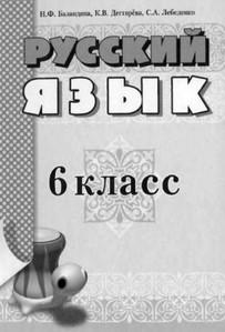 Русский язык 6 класс Баландина, Дегтярёва