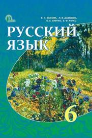 Русский язык 6 класс Быкова, Давидюк