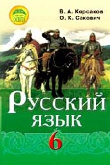 Русский язык 6 класс Корсаков, Сакович