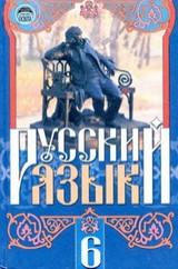 Русский язык 6 класс Михайловская, Пашковская