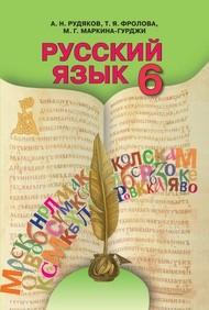 Русский язык 6 клас Рудяков, Фролова