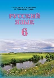 Русский язык 6 класс Рудяков, Фролова (рус.)
