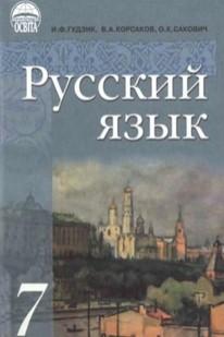 Русский язык 7 класс Гудзик, Корсаков