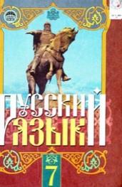 Русский язык 7 класс Михайловская, Пашковская
